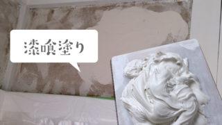 砂壁をどうにかせねば《5》~漆喰を塗る