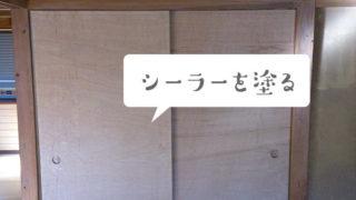 引戸(ふすま)と扉のリフォーム《3》~シーラーを塗る