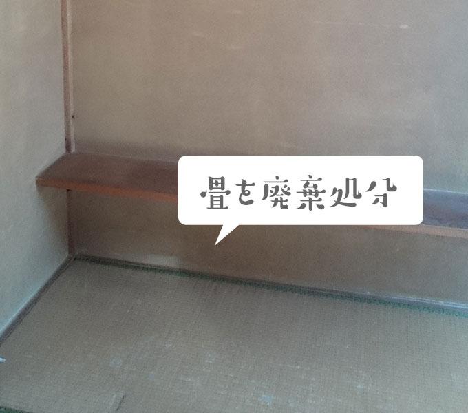 和室を洋室へ 畳廃棄