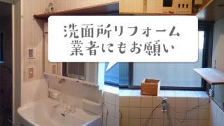 洗面所リフォーム《1》~カビだらけで洗濯機の防水パンもない