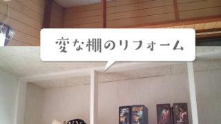 天井にくっついてる棚を何とかリフォーム