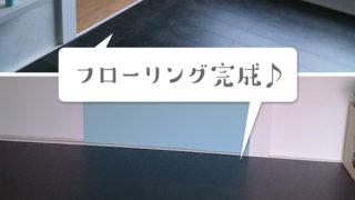 フローリングを貼る《3》~フローリング材を貼って洋室完成!