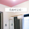 洗面所リフォーム《2》~天井のペンキと壁の漆喰でカビ排除