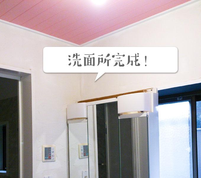 洗面所リフォーム 漆喰でカビ排除