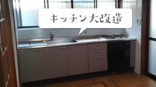 キッチン大改造《1》~リフォーム業者にお願い~
