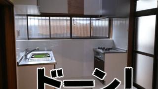 キッチン大改造《2》~リフォーム業者にお願い~