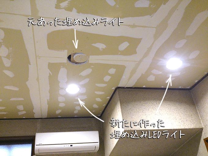 キッチンDIY大作戦 業務用埋込式LEDライト